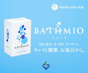 BATHMIO〈バスミオ〉