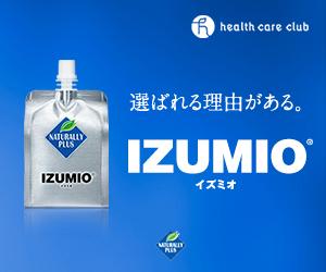 IZUMIO〈イズミオ〉