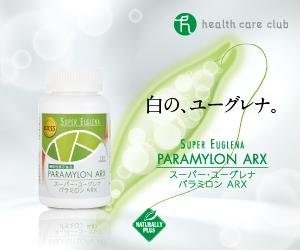 スーパー・ユーグレナ パラミロンARX
